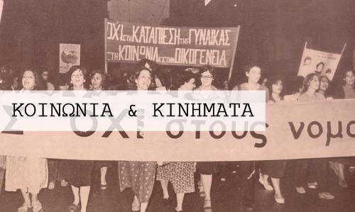 5_koinonia_kinimata_title
